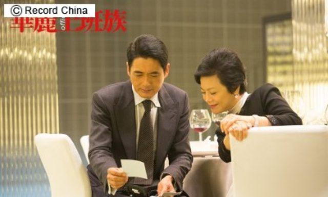画像: チョウ・ユンファがデビュー前の苦労語る、オフィスビルで雑用係の日々も―香港 - エキサイトニュース