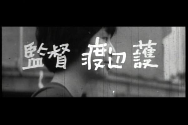 画像2: 映画監督・旦 雄二の ☆ それはEIGAな! Cool! It's a movie!   ♯15(通算 第34回)師・渡辺 護監督の追悼上映を観終えて