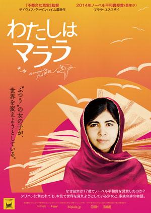 画像: 史上最年少でノーベル平和賞を受賞した、普通の少女マララさんをアカデミー監督が撮った『わたしはマララ』公開!