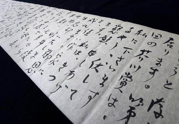 画像: 佐藤春夫に宛てた太宰治の手紙。「伏して懇願申しあげます」と悲痛な願いがつづられている=竹内幹撮影 http://mainichi.jp/shimen/news/20150907dde001040062000c.html