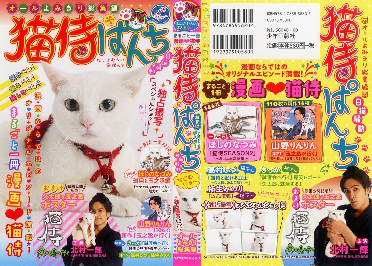 画像: 癒し映画 NO1!!! たまにはゆる〜く『猫侍 南の島へ行く』絶賛公開中!そして、漫画「猫侍ぱんち」も発売中です。