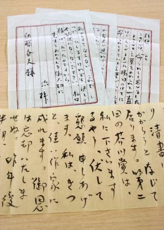 画像: 太宰治の手紙3通発見 芥川賞切望、佐藤春夫宛て - 47NEWS(よんななニュース)