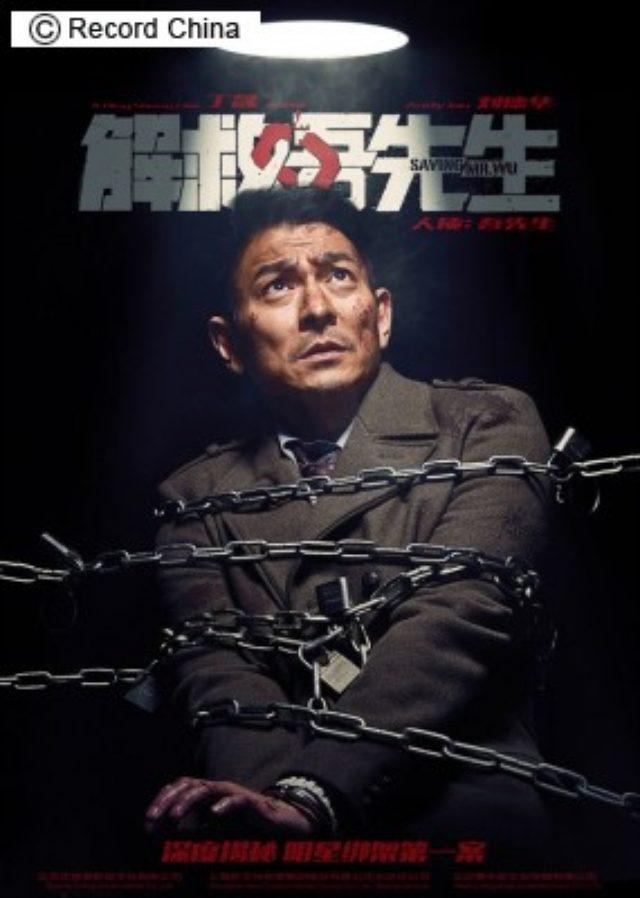 画像: アンディ・ラウが誘拐された!実際にあった事件を描く映画「解救吾先生」―中国 - エキサイトニュース