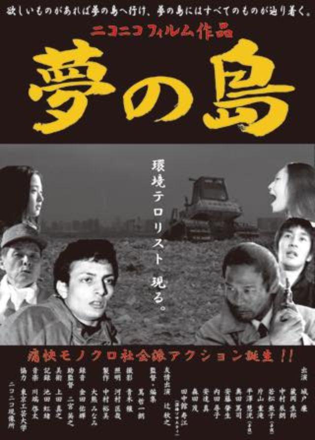 画像1: 「祖谷物語―おくのひと―」蔦哲一朗監督。あくまで、フィルムにこだわり長編デビュー作『夢の島』を自らフィルムで1日だけの上映!