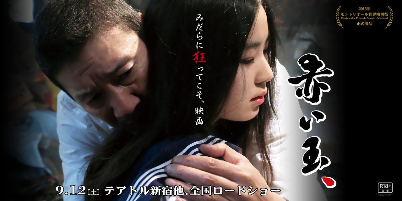 画像: 赤い玉、劇場公開映画公式サイト9.12[土]~全国ロードショー