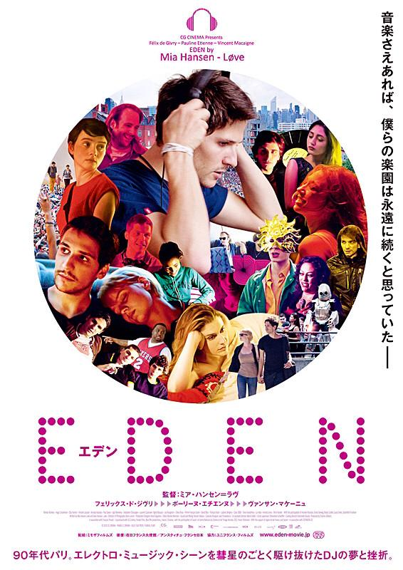 画像: 映画『EDEN』