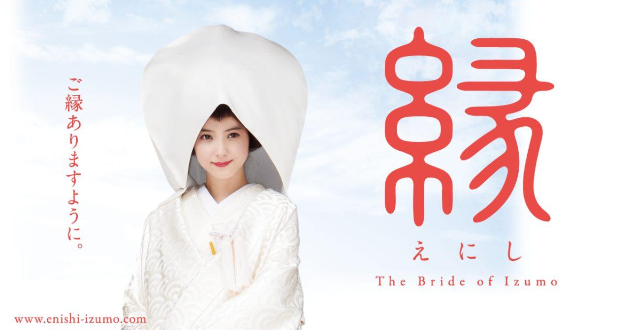 画像: 映画『縁~The Bride of Izumo~』公式サイト
