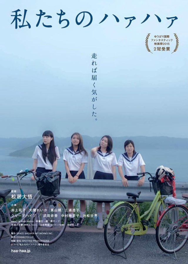 画像: あたしたちの青春は、彼らの音楽がすべて---女子高生4人が1000キロ離れた東京へ---松居大悟監督最新作『私たちのハァハァ』公開