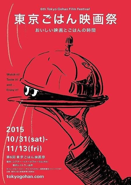 """画像: 伝説の珈琲店まで復活させ、都内のレストランなど7カ所でも上映!今年の""""東京ごはん映画祭""""は、ますます魅力的---"""