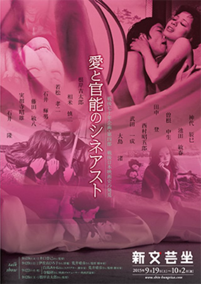 画像: 大島渚、藤田敏八、神代辰巳、実相寺昭雄、若松孝二---「戦後日本映画史の発見 愛と官能のシネアスト」にみる成人映画と映画史