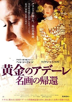画像: クリムトの名画を巡る、美しくも哀しい感動の実話『黄金のアデーレ 名画の帰還』予告解禁!主演ヘレン・ミレン。