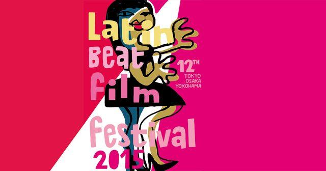 画像: 第12回ラテンビート映画祭