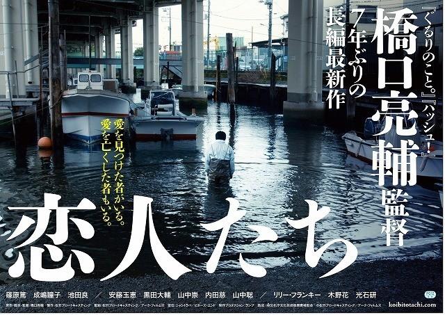 """画像2: 『ぐるりのこと』から7年。 橋口亮輔監督最新作は """"今を生きるすべての人に贈る 絶望と再生の物語"""""""