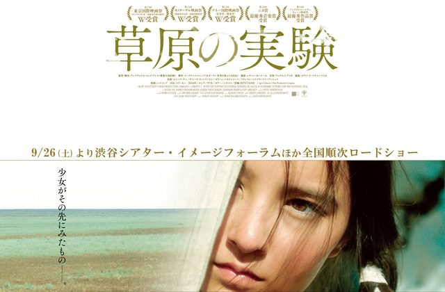 画像: 映画『草原の実験』公式サイト