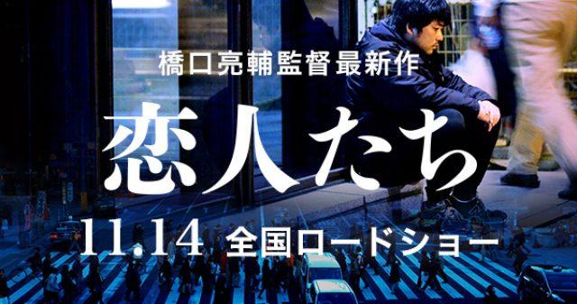 画像: 映画『恋人たち』公式サイト | 2015年11月14日(土)公開
