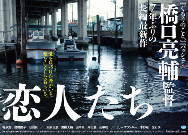 画像: 『ぐるりのこと。』の橋口亮輔監督、7年ぶりの長編作『恋人たち』を日本中&世界中へ