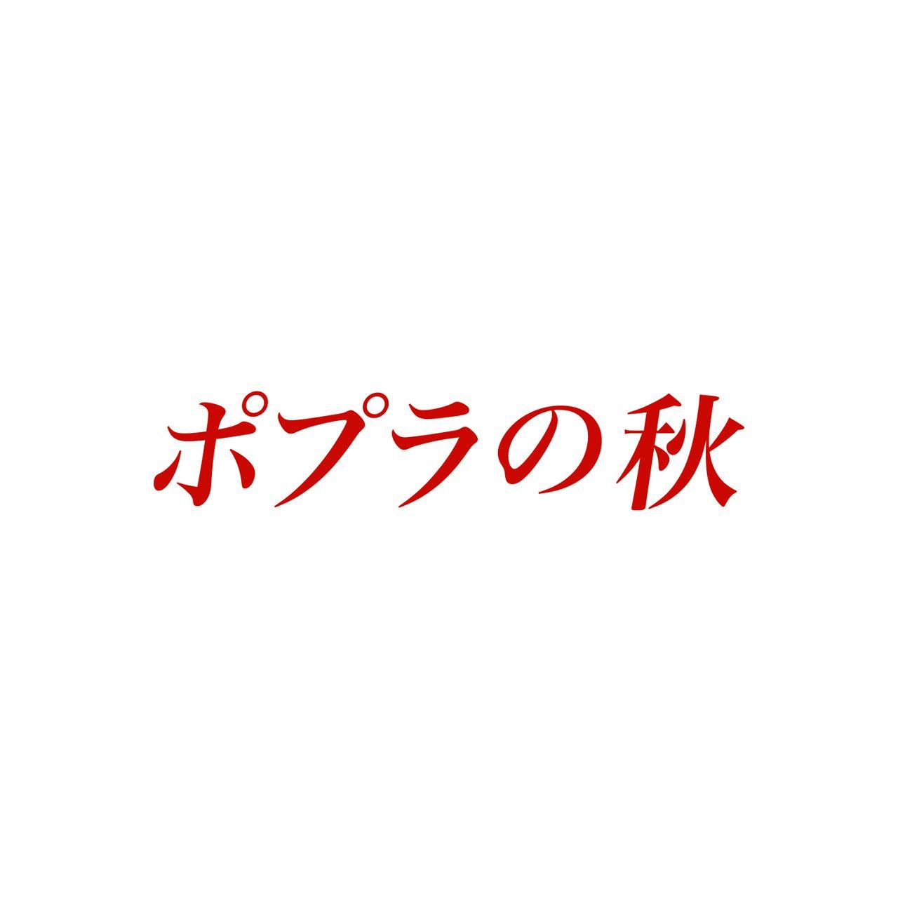 画像: 映画 ポプラの秋