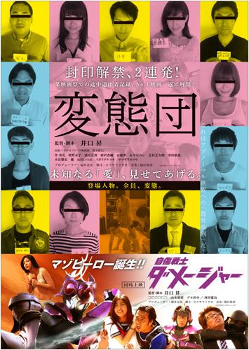 画像: 井口昇監督 自主映画で見せた新境地『変態団』『自傷戦士 ダメージャー』2本まとめて封印解禁!