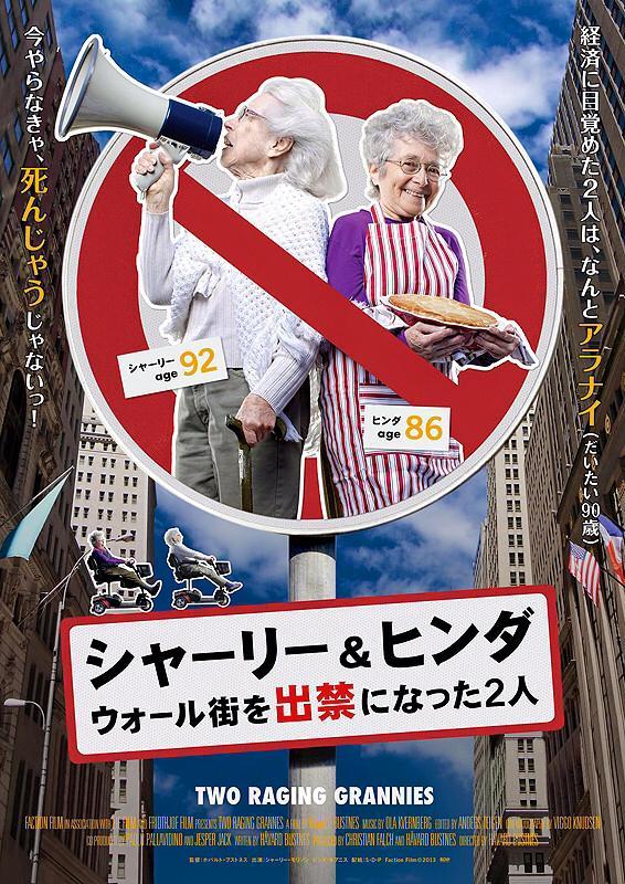 画像: 映画『シャーリー&ヒンダ ウォール街を出禁になった2人 (原題: Two Raging Grannies)』。