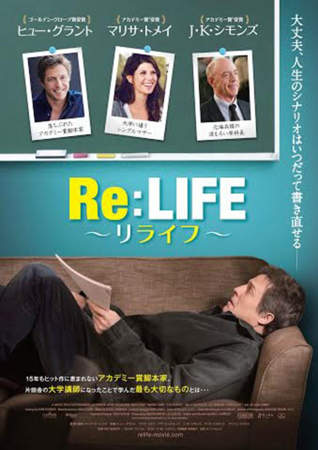 画像: 人生のシナリオはいつだって書き直せる---ヒュー・グラントが見せた新境地「Re:LIFE〜リライフ〜」共演は『セッション』のJ・K・シモンズ---