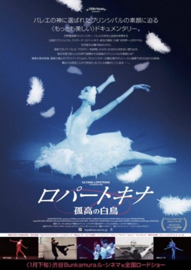 """画像: 世界一の""""白鳥""""と言われ、バレエの神に選ばれたプリンシバルが、映画化!『ロパートキナ 孤高の白鳥』公開!"""