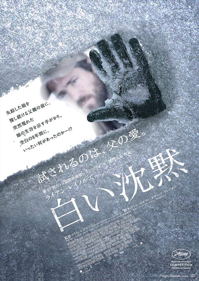 画像1: 実在の事件をモデルに---アトム・エゴヤン監督の衝撃の問題作!『白い沈黙』公開!