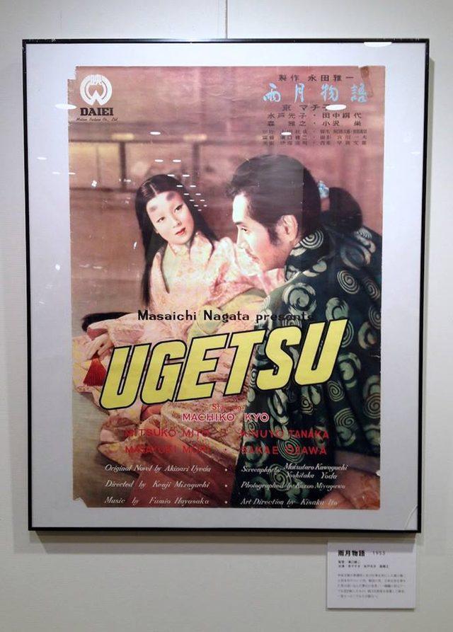 画像2: ©『雨月物語』-cinefil 京都文化博物館 映像情報室 The Museum of Kyoto, Kyoto Film Archive