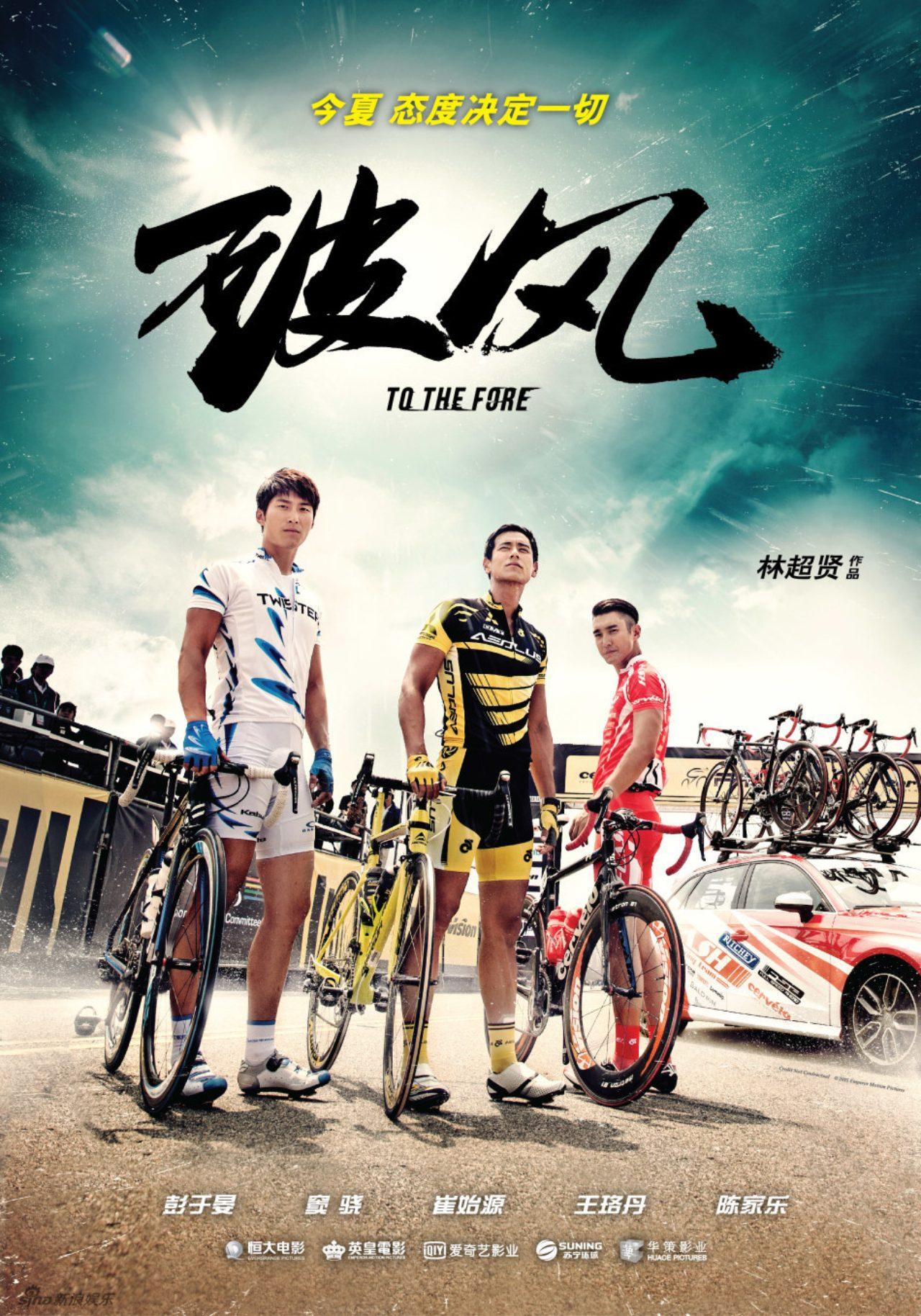 画像: 続々決まる各国のアカデミー外国映画賞候補--香港からは自転車競技をアジアのスター達で描く青春群像劇 ダンテ・ラム監督の『破風』