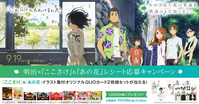画像: 明治×「ここさけ」&「あの花」レシート応募キャンペーン