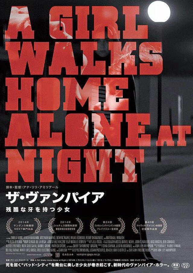 画像: 映画『ザ・ヴァンパイア~残酷な牙を持つ少女~』 (原題: A Girl Walks Home Alone at Night)