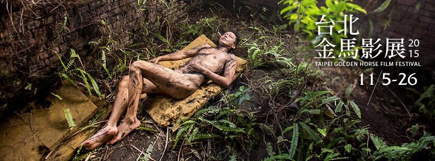 画像: この破壊力を見よ!巨匠ツァイ・ミンリャン監督のCMがあまりに謎過ぎて話題に---。さすがです!『台北金馬影展』動画!?