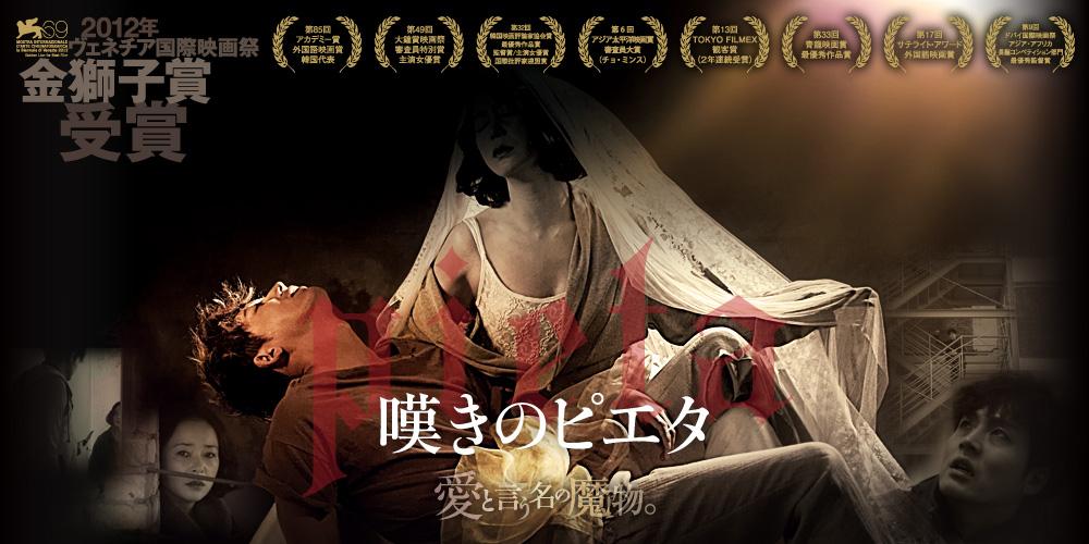 画像: 映画『嘆きのピエタ』公式サイト