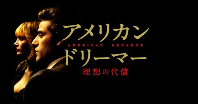 画像: 映画『アメリカン・ドリーマー 理想の代償』公式サイト|10/1(木)ロードショー