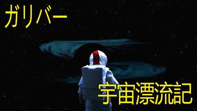 画像: ガリバー宇宙漂流記