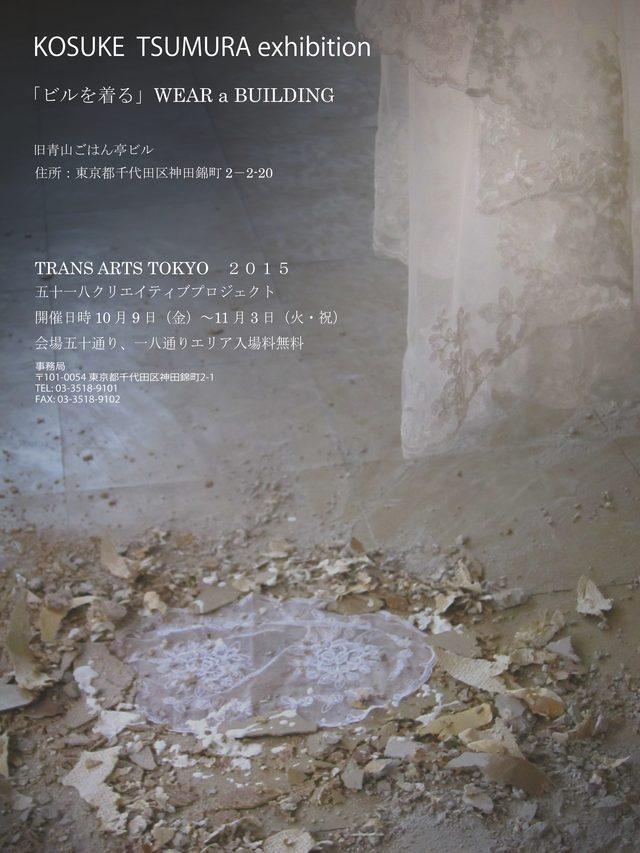 画像1: FINAL HOME 津村耕佑の脳内サバイバル術vol 07