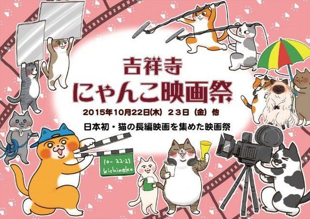 画像: 「にゃんこ映画祭」吉祥寺で初開催 猫侍、グーグー…人気作品が猫カフェ他にて上映 - エキサイトニュース