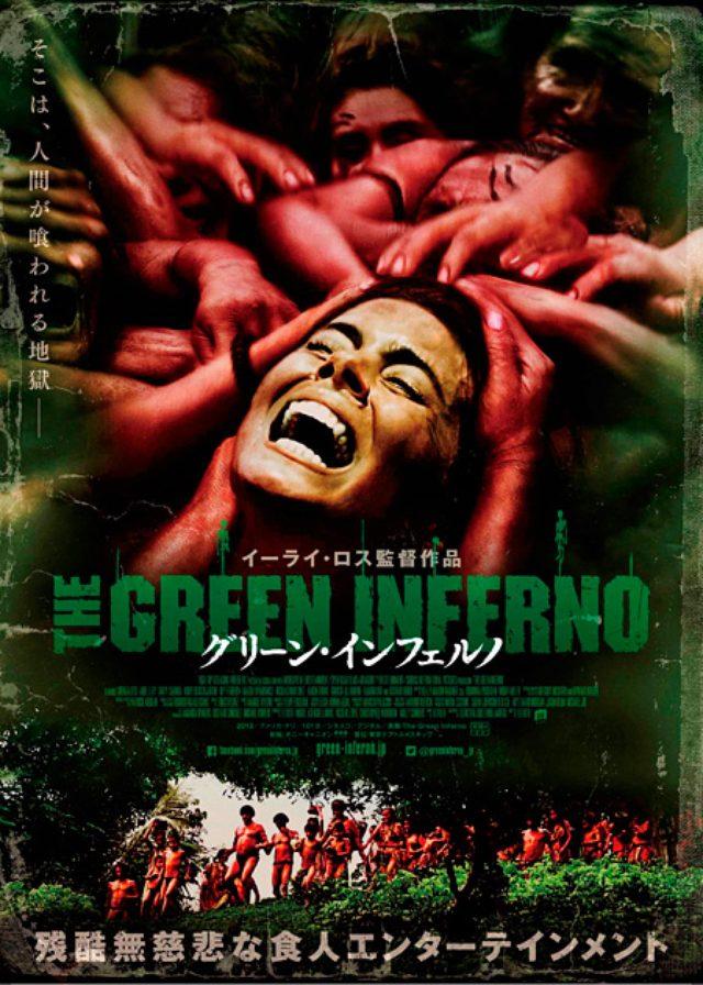 画像: 恐怖!イーライ・ロス監督6年ぶりの新作は食人族を扱ったR18の絶叫映画『グリーン・インフェルノ』。