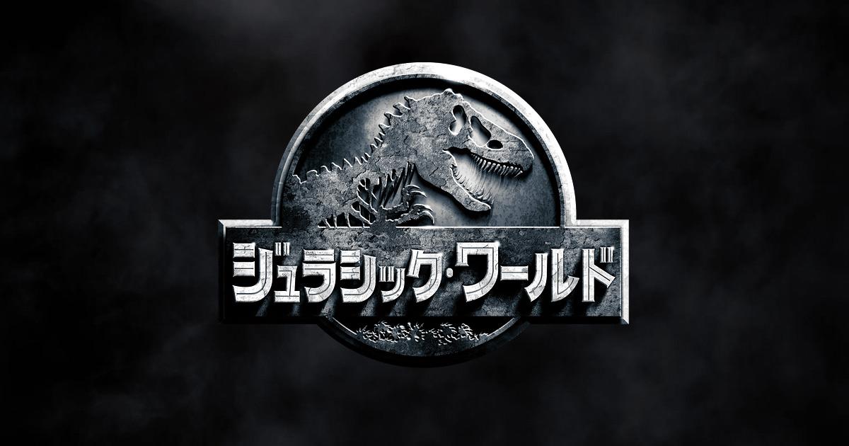 画像: 映画『ジュラシック・ワールド』公式サイト 大ヒット上映中!