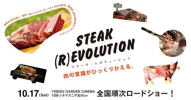 画像: 映画『ステーキ・レボリューション』オフィシャルサイト 10.17公開