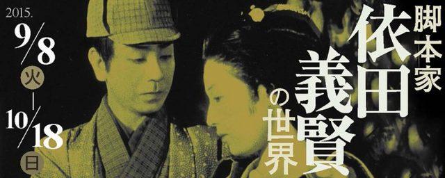 画像: (C)京都文化博物館フィルムシアター、脚本家・依田義賢の世界。-cinefil