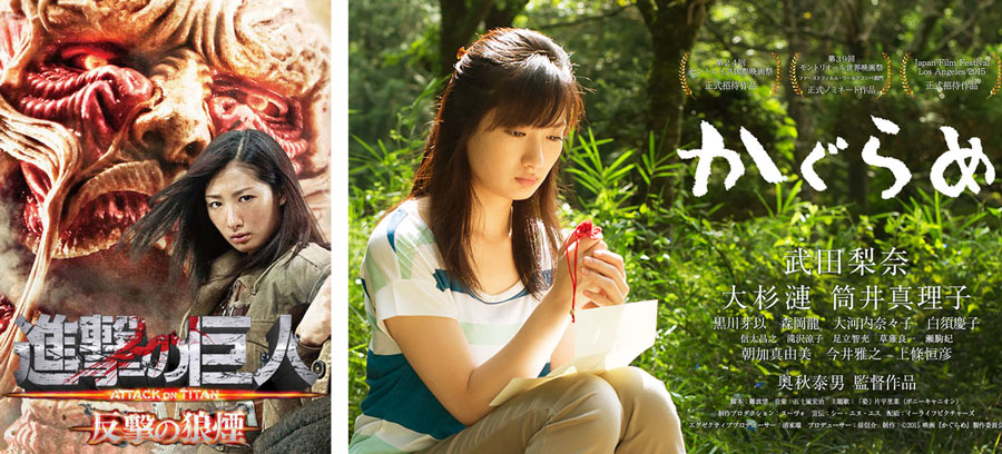 画像2: http://actresspress.com/rinatakeda-japanfilmfestival-la2015/