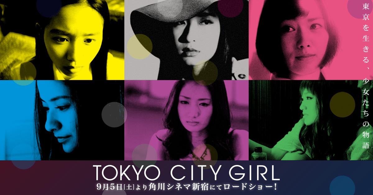 画像: 『TOKYO CITY GIRL』
