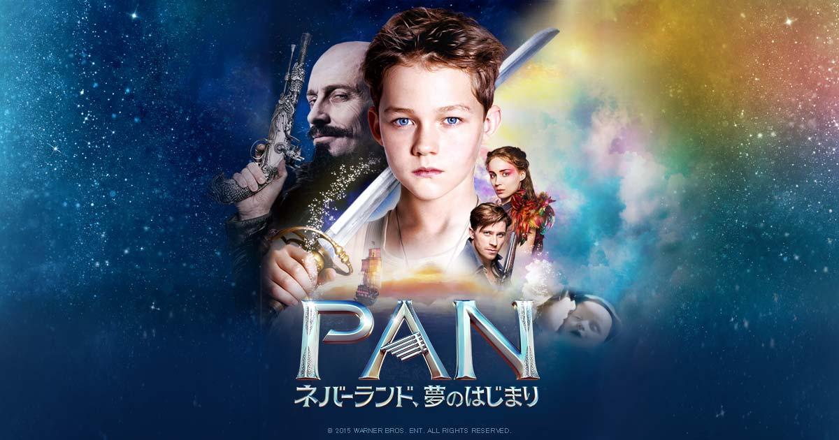 画像: 映画『PAN ネバーランド、夢のはじまり』オフィシャルサイト