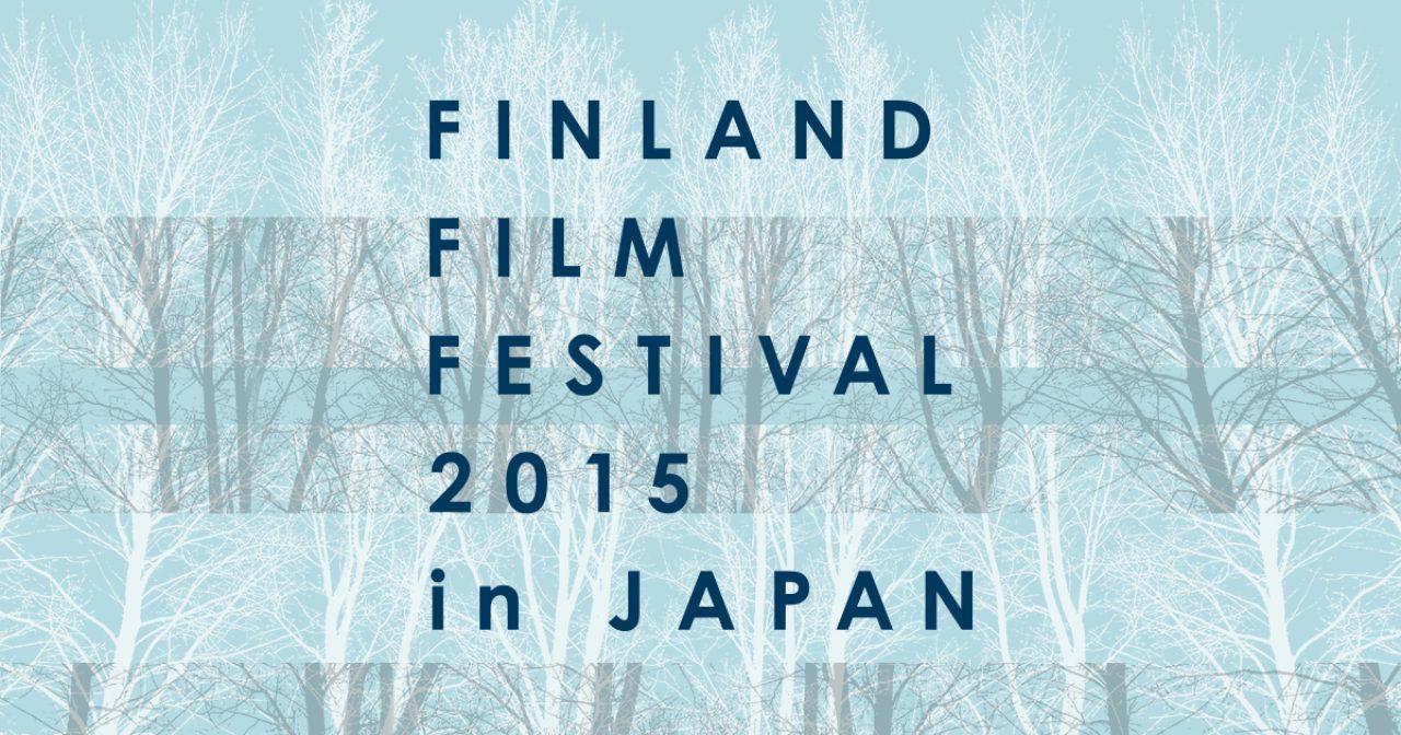 画像: フィンランド映画祭