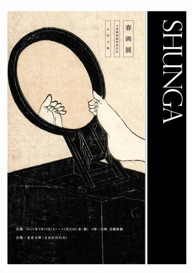 画像: 喜多川歌麿「ねがひの糸口」(部分)  本展ポスター画像