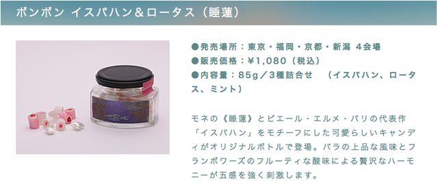画像2: 本展公式サイトより  撮影:うらべひでふみ www.ntv.co.jp