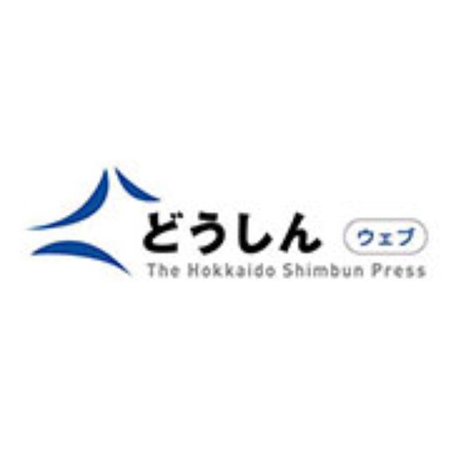 画像: 芸術監督に大友良英さん 17年夏の札幌国際芸術祭 「あまちゃん」音楽担当 | どうしんウェブ/電子版(文化・芸能)