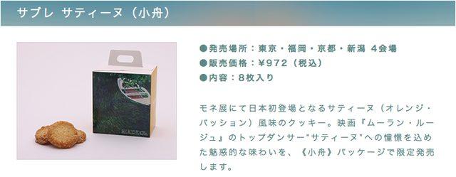 画像3: 本展公式サイトより  撮影:うらべひでふみ www.ntv.co.jp