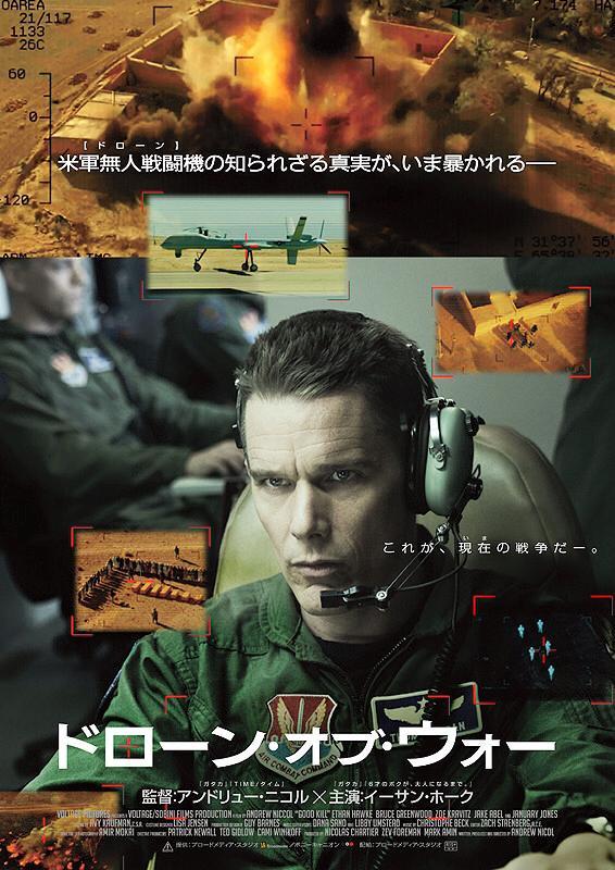 画像: 映画『ドローン・オブ・ウォー(原題: Good Kill)』