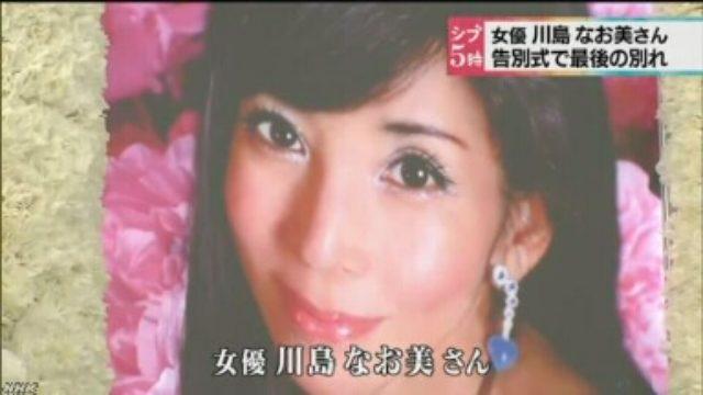 画像: 女優の川島なお美さん 告別式 10月02日 15時55分 NHK